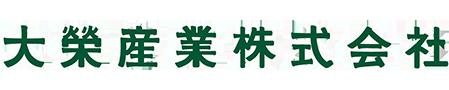 大榮産業株式会社
