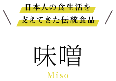 日本人の食生活を支えてきた伝統食品「味噌」。